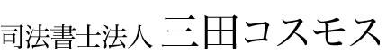 司法書士法人 三田コスモス